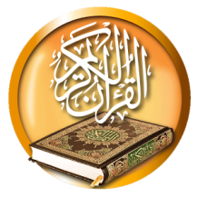 al-qur'an-kariem